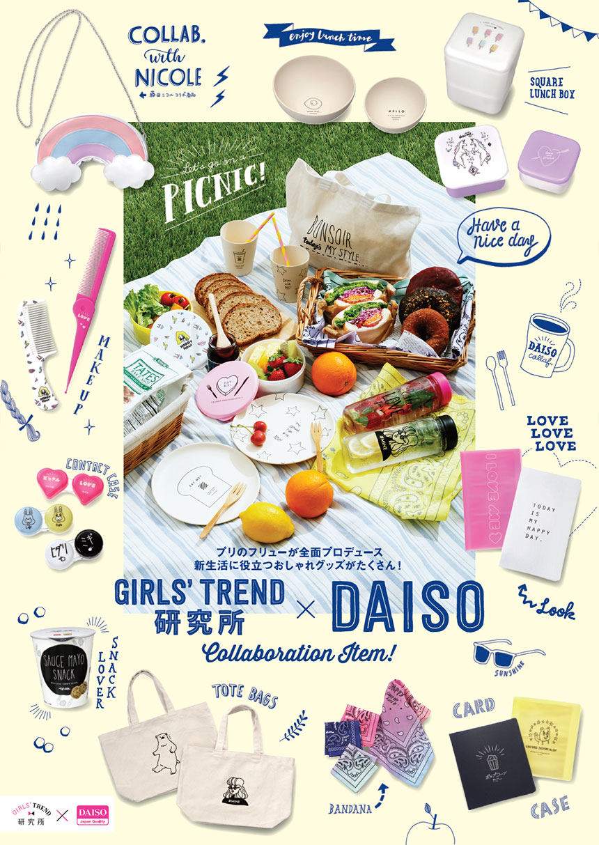 ダイソー×フリュー「GIRLS'TREND研究所」コラボ第3弾メインイメージ